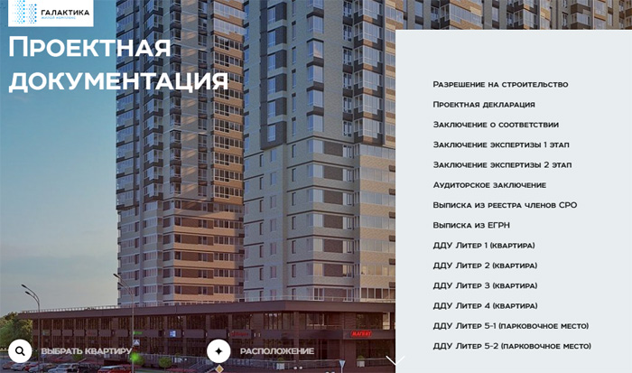 Документы ЖК Галактика Краснодар