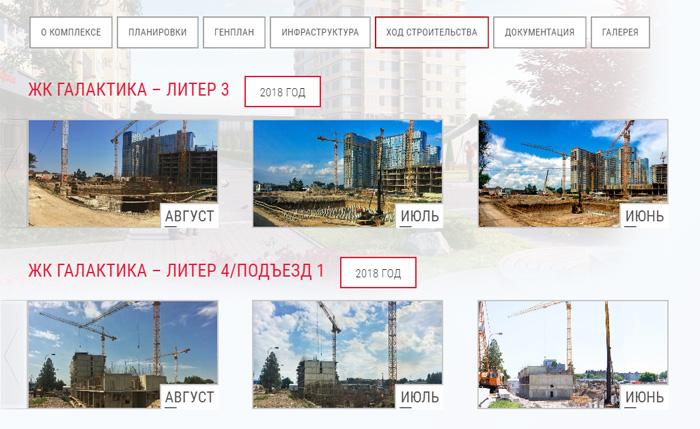 Ход строительства ЖК Галактика Краснодар