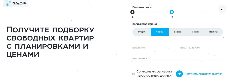 Подборка квартиры ЖК Галактика Краснодар