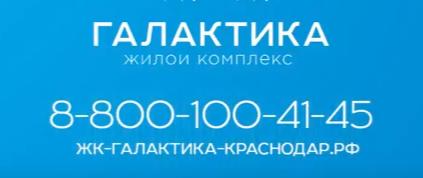 телефон ЖК Галактика Краснодар