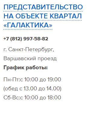 Контакты ЖК Галактика СПб