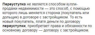 Переуступка ЖК Галактика СПб
