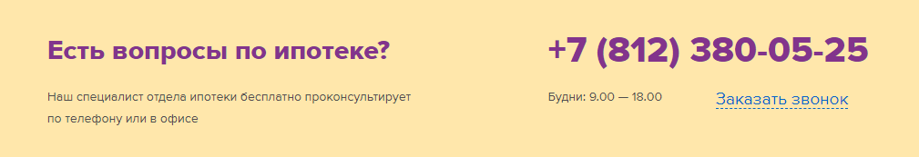 Телефон ипотека ЖК Галактика СПб