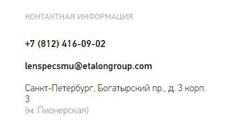 Контакты ЛенСпецСМУ (Галактика Про)